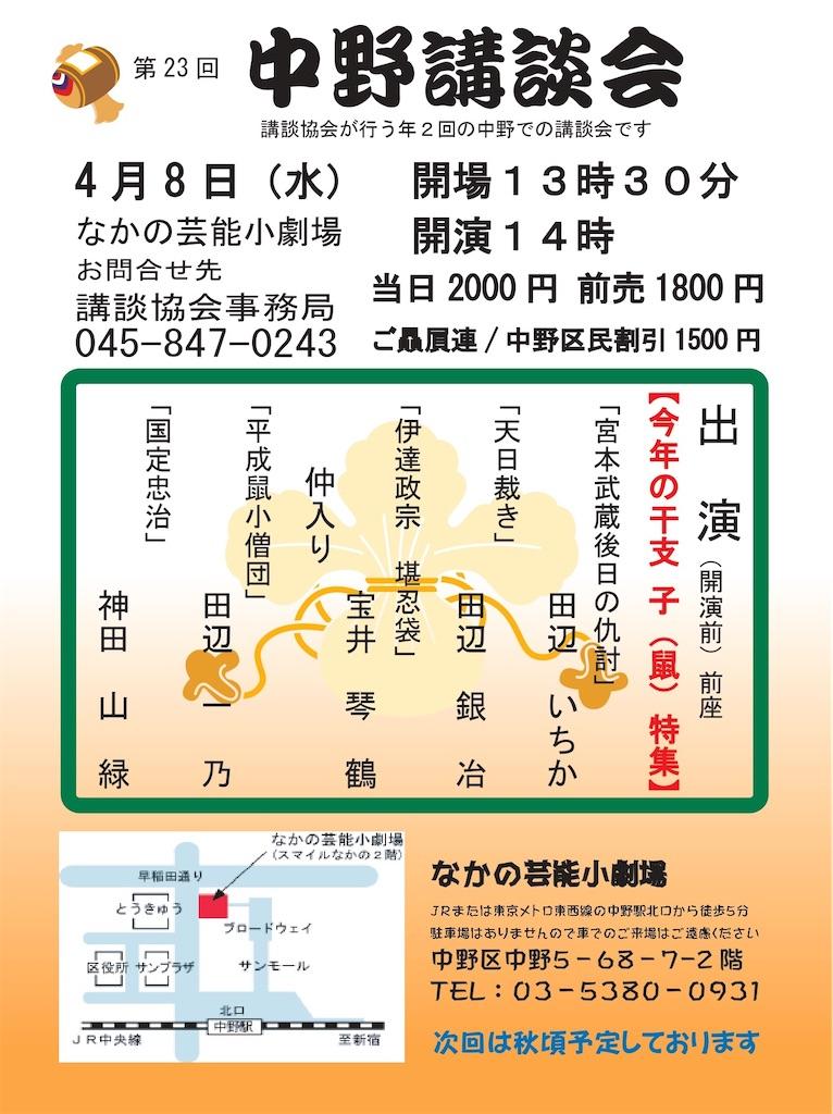 f:id:sanryoku36:20200220122807j:image