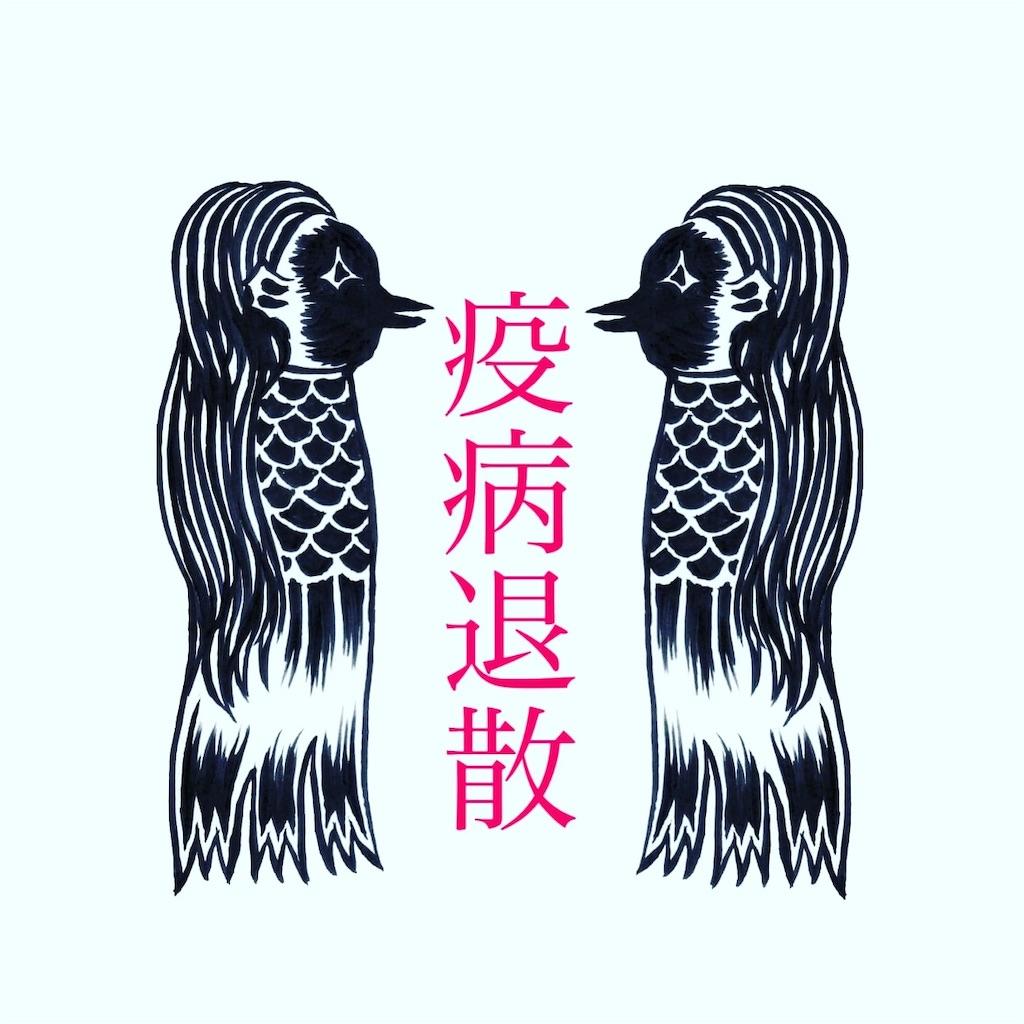 f:id:sanryoku36:20200420215324j:image