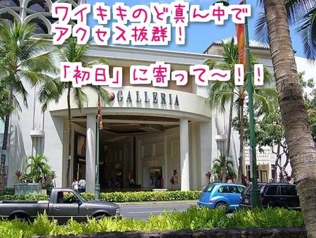 f:id:sansedaihawaii:20160930230707j:plain