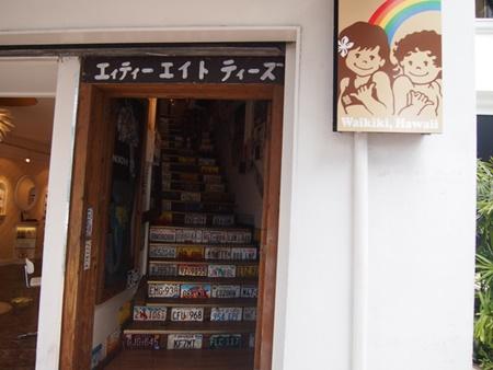 f:id:sansedaihawaii:20161005222627j:plain