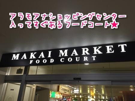 f:id:sansedaihawaii:20161013102917j:plain
