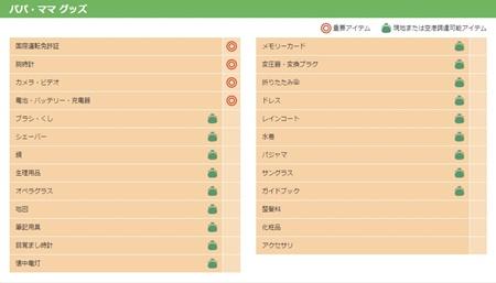 f:id:sansedaihawaii:20161013222145j:plain