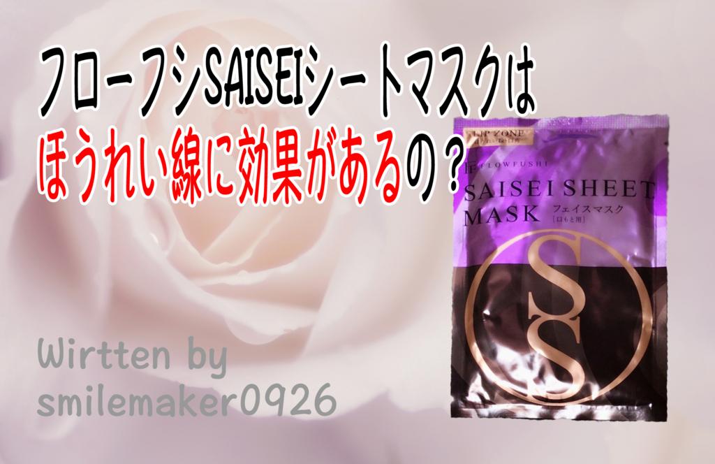 f:id:sanshinsu:20171029214508j:plain