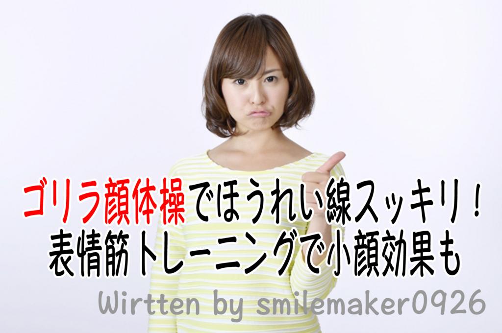 f:id:sanshinsu:20171102221336j:plain