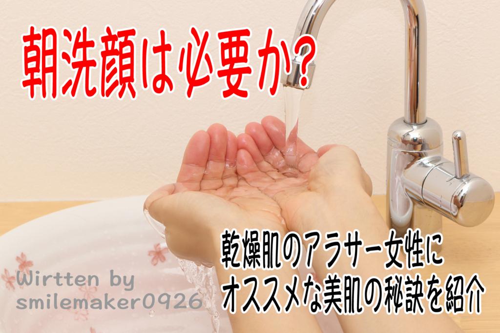 f:id:sanshinsu:20171109221827j:plain