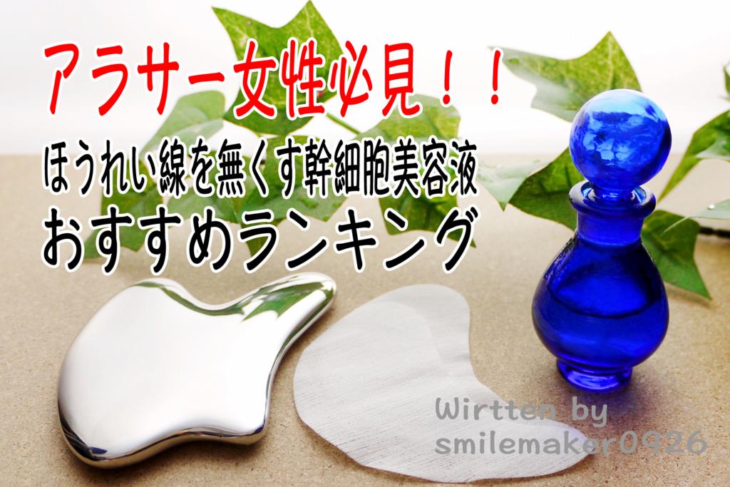 f:id:sanshinsu:20171127004037j:plain