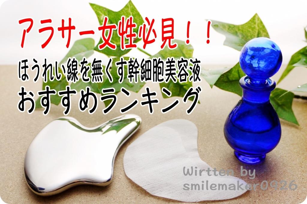 f:id:sanshinsu:20180725092559j:plain