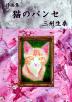 f:id:sanshu_seiso:20110321102010p:image