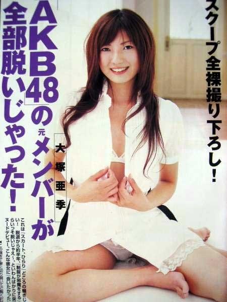 AKB48 大塚亜季