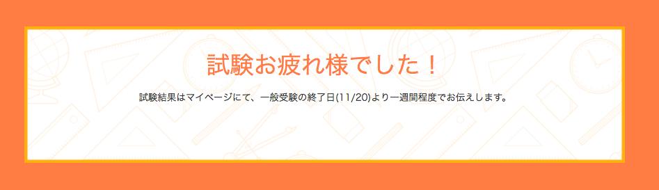 f:id:sansudaisuki:20161122234813p:plain