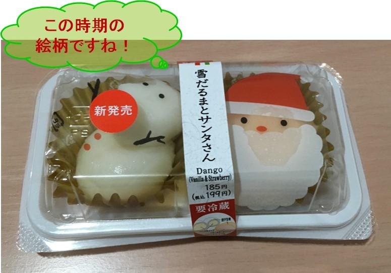 f:id:santa-baking:20181213101034j:plain