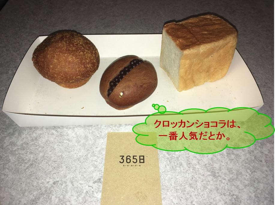 f:id:santa-baking:20181218224426j:plain