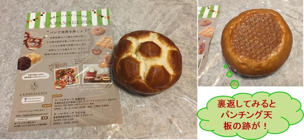 f:id:santa-baking:20190211131407j:plain