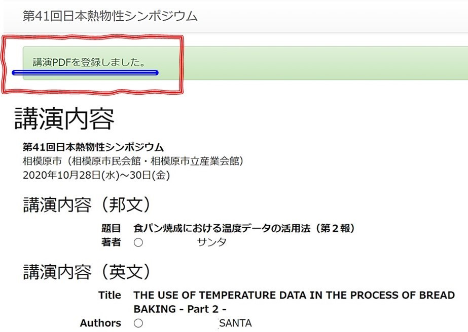日本熱物性シンポジウム