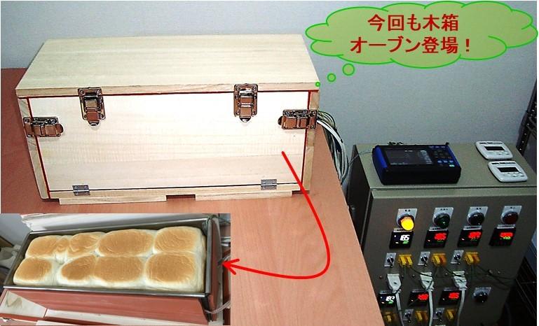 食パン焼成装置