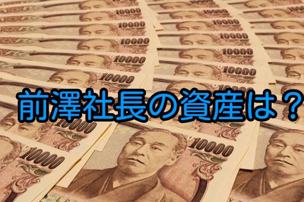 前澤社長 資産