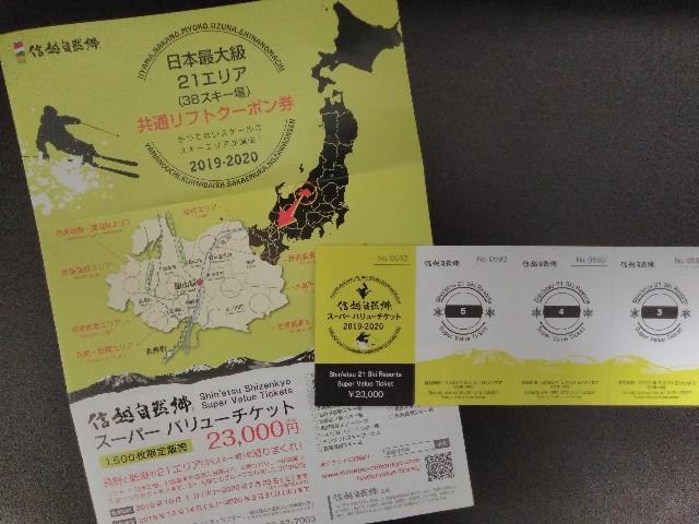 信越自然郷スーパーバリューチケット1