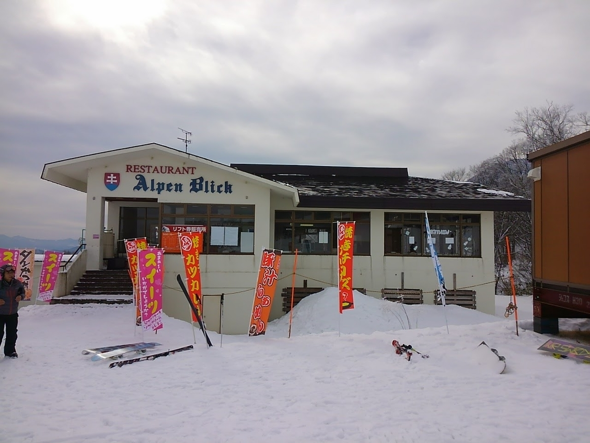 池の平温泉スキー場アルペンブリック