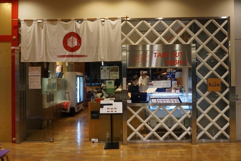 すし京辰 成田空港第1ターミナル制限区域内店