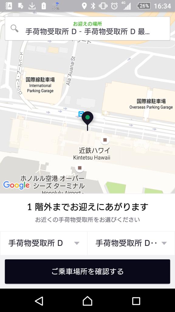 UBER予約画面_ホノルル空港