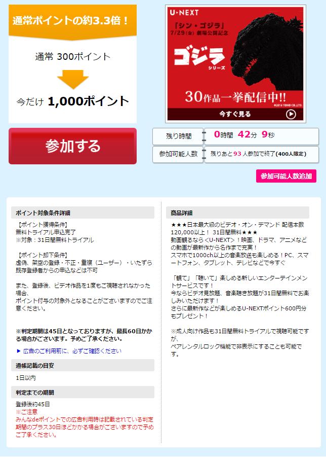 ハピタス_U-NEXT31日間無料トライアル