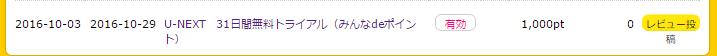 U-NEXT_ハピタス無料登録