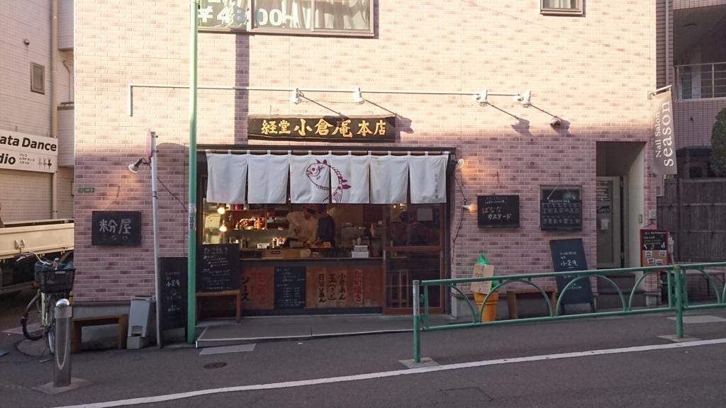 小倉庵本店@経堂_外観(撮影sony_xperiaz3)