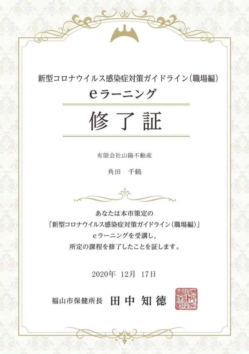 f:id:sanyou3434:20210119104647j:plain