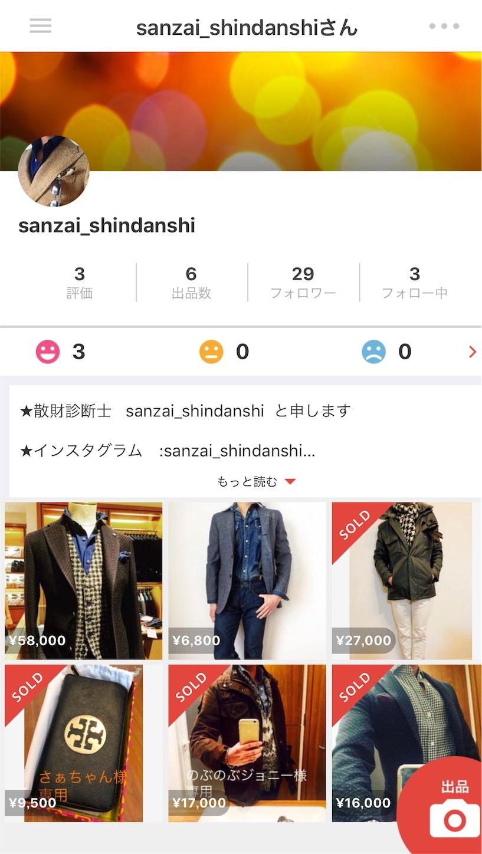 f:id:sanzai-shindanshi:20171103115250j:image