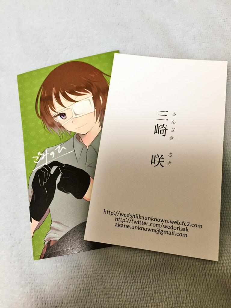 f:id:sanzaki:20160827151726j:plain