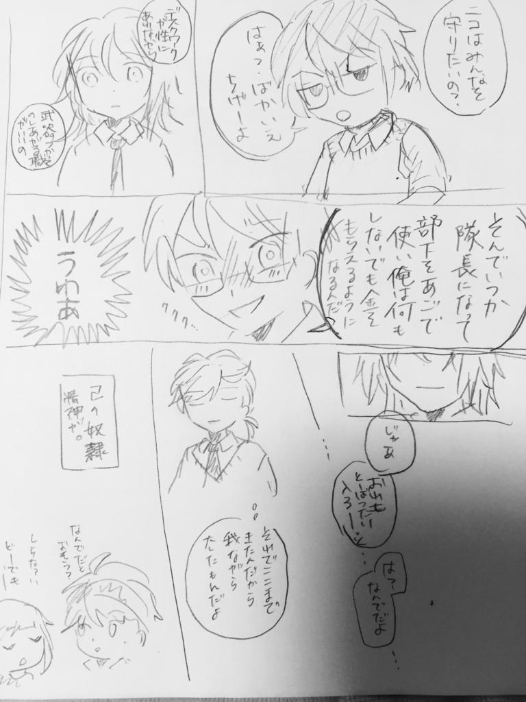 f:id:sanzaki:20160904012324j:plain