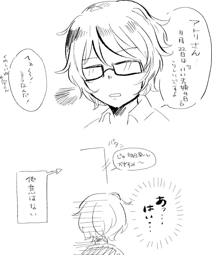 f:id:sanzaki:20161126235022p:plain