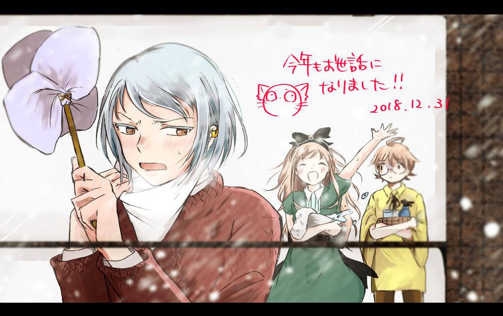 f:id:sanzaki:20181231041617j:plain