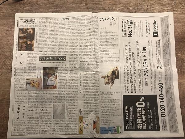 新聞を引く