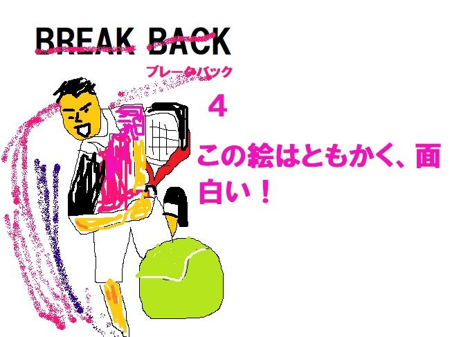 ブレークバック4巻表紙イメージ