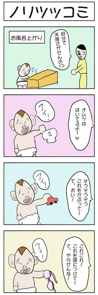 f:id:sanzaru3:20191102093013j:image