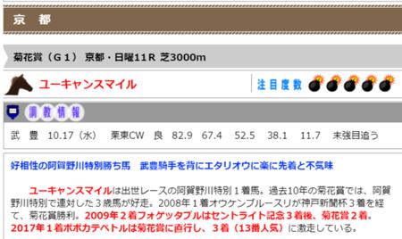 f:id:sanzo2004321:20181024163548p:image