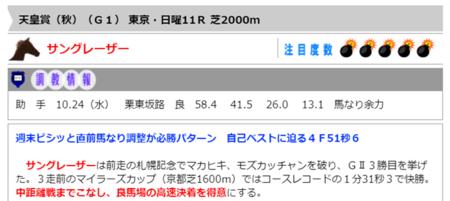 f:id:sanzo2004321:20181109215457p:image
