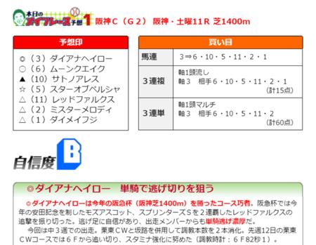 f:id:sanzo2004321:20181224124142p:image