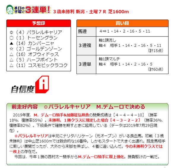 f:id:sanzo2004321:20190804001728p:plain