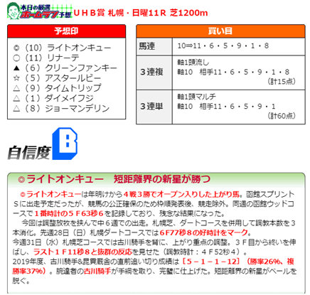 f:id:sanzo2004321:20190804163759p:plain