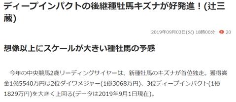 f:id:sanzo2004321:20190920210704p:plain