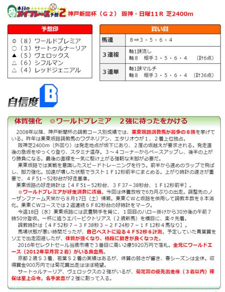 f:id:sanzo2004321:20190924140837p:plain