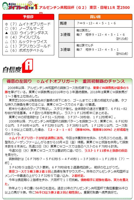 f:id:sanzo2004321:20191103163822p:plain