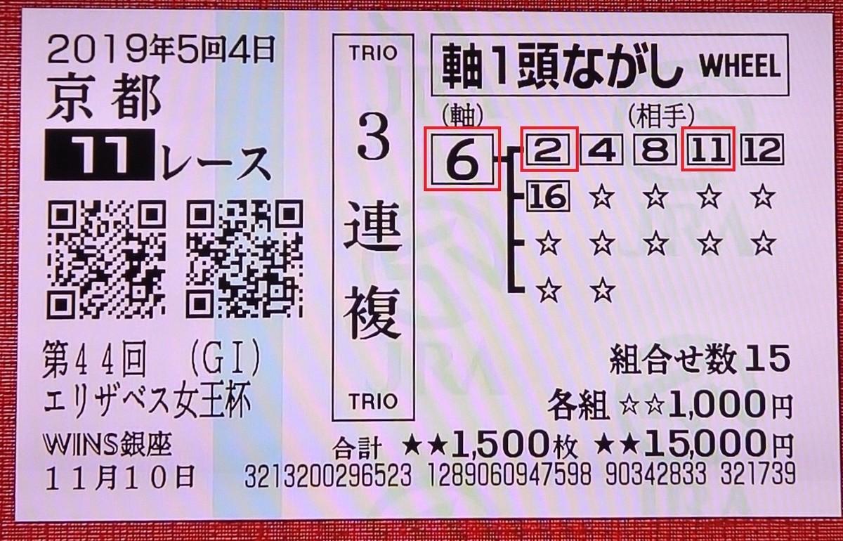 f:id:sanzo2004321:20191110221525j:plain