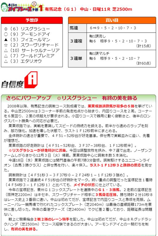 f:id:sanzo2004321:20191223145735p:plain