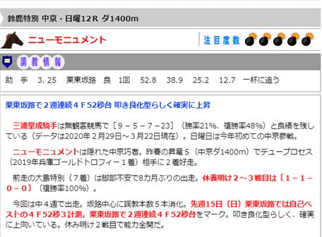 f:id:sanzo2004321:20200330155507p:plain