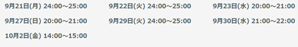 f:id:sanzo2004321:20200918182758p:plain