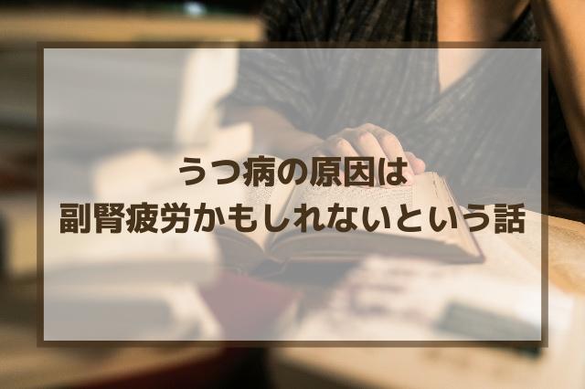 f:id:saochan-mental:20210315022420p:plain