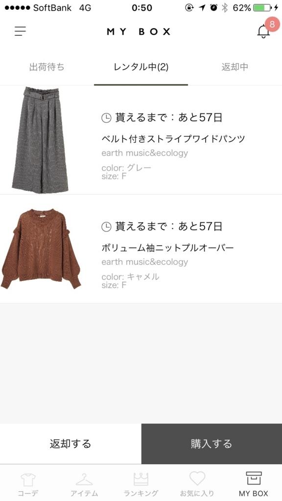 f:id:saorishinoda1214:20171207005250j:plain